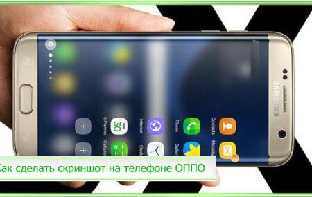 Как сделать скриншот на телефоне ОППО – на разных моделях