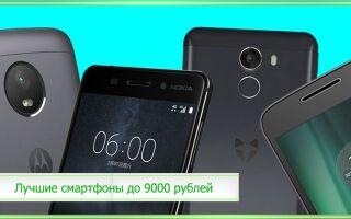 Лучшие смартфоны до 9000 рублей 2020 года: рейтинг топа