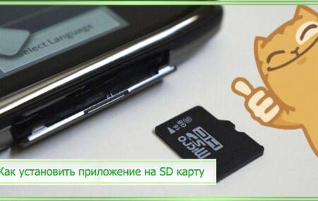 Как установить приложение на SD карту Андроида: основные способы