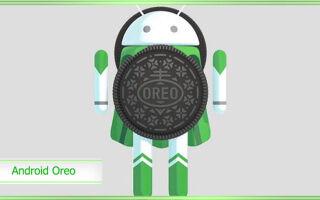 Обзор Android Оreo: что это такое и что нового