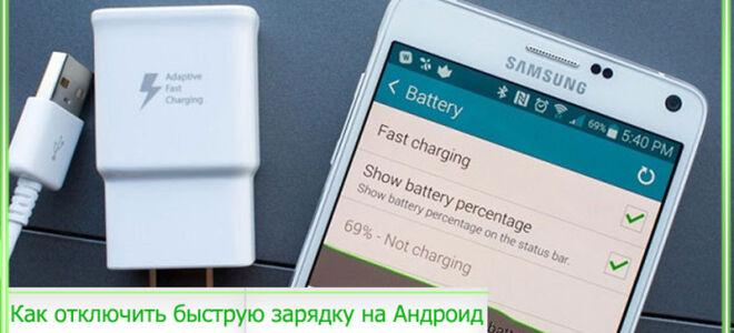 Как отключить быструю зарядку на Андроиде: на Ксяоми, Самунге, Хоноре, Хуавей