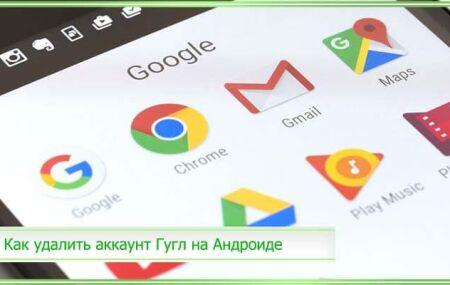 Как удалить аккаунт Гугл на Андроиде на разных телефонах