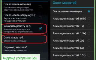Android ускорить работу Gpu – что это?