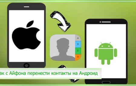 Перенос контактов с iPhone на Android: пошаговая инструкция
