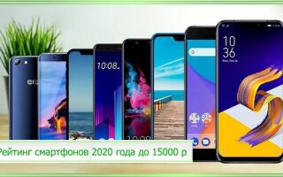 Рейтинг смартфонов 2020 цена качество до 15000 рублей: топ бюджетных телефонов