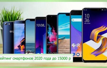 Рейтинг смартфонов 2021 цена качество до 15000 рублей: топ бюджетных телефонов