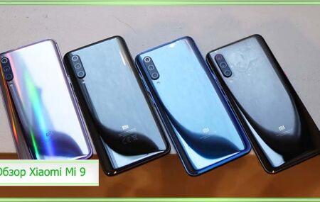 Xiaomi Mi 9 – обзор, характеристики, цены, дата выхода, последние новости