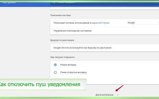 Как отключить пуш уведомления в Гугл Хром: Яндекс браузере, Опере, Firefox