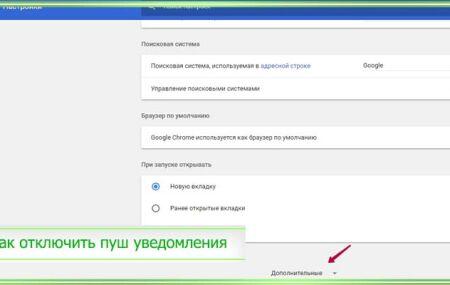 Как отключить пуш уведомления в браузерах: основные способы