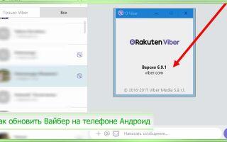 Как обновить Вайбер на Андроиде до последней версии бесплатно без вайфая