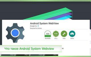 Что такое Android System Webview, для чего нужно это приложение