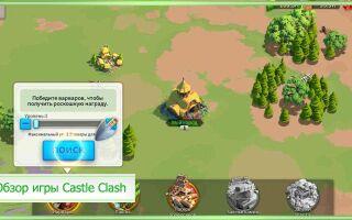 Castle Clash путь храбрых на телефон Андроид, бесплатно