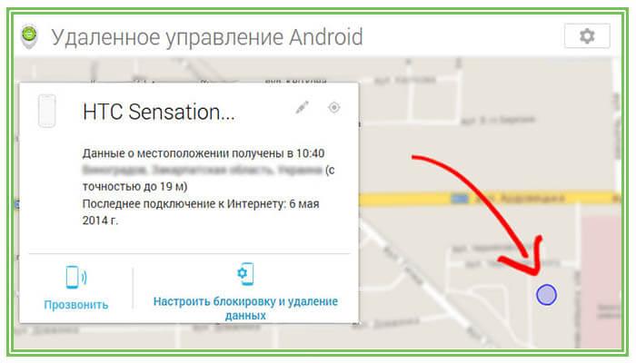 гугл найти устройство андроид