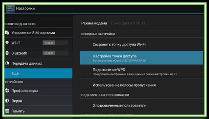 ip адрес недоступен на андроиде
