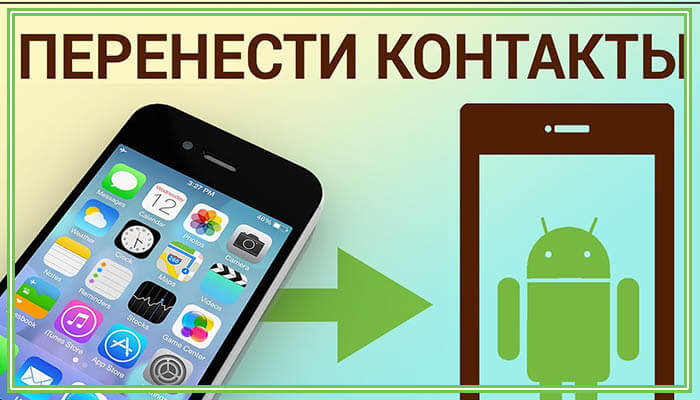 как передать контакты с андроида на айфон