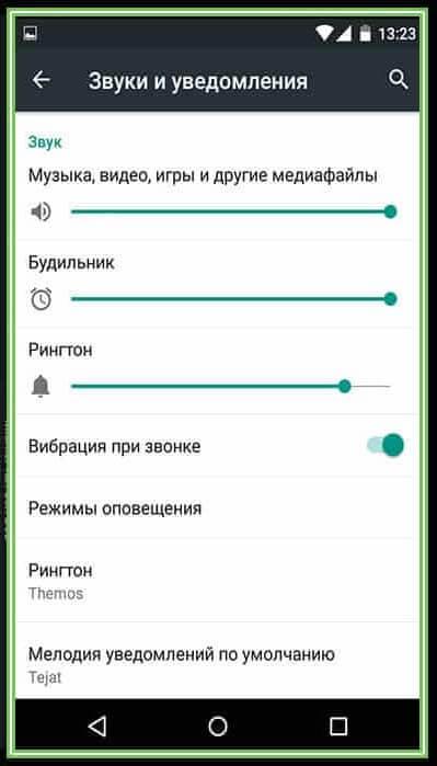 как поставить песню на звонок андроид