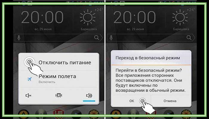 как запустить телефон самсунг в безопасном режиме