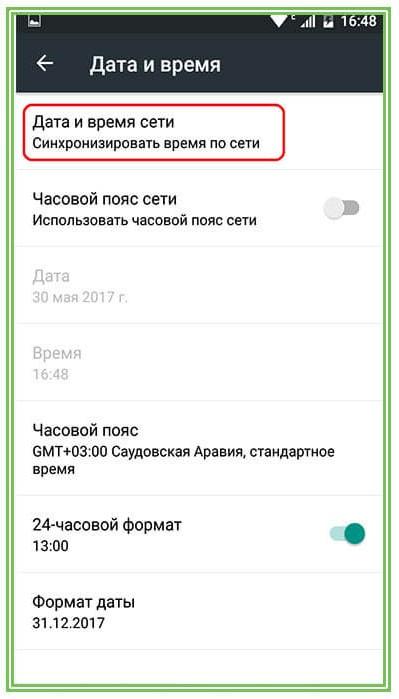 не запускается гугл плей на андроиде