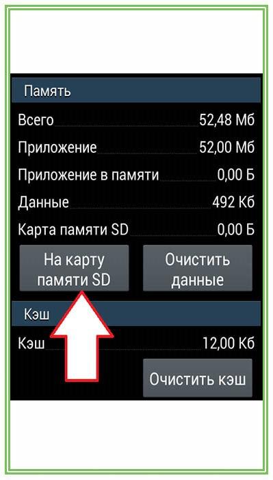 перенос приложений на сд карту андроид