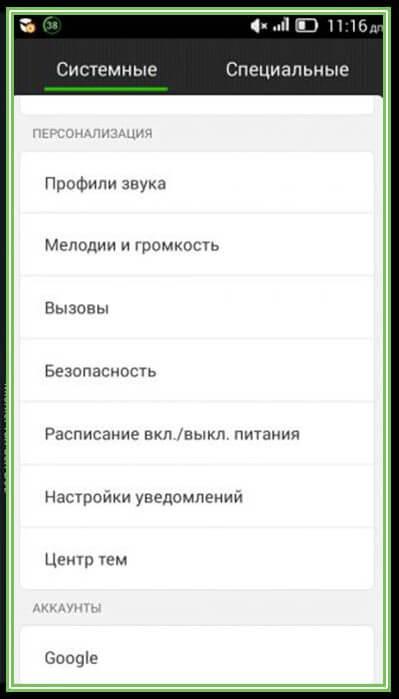 рингтоны на андроид для смс