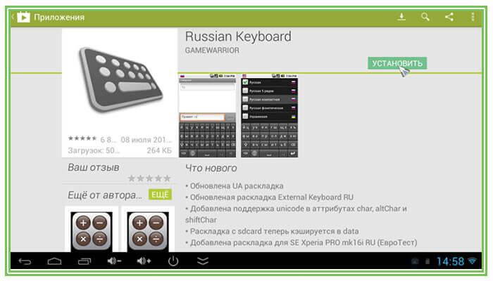 скачать т9 на андроид на русском бесплатно