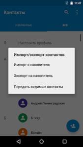как перебросить контакты с андроида на компьютер