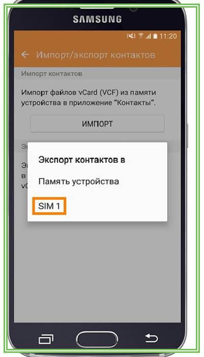 как перевести контакты на сим карту андроид