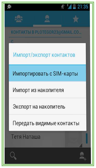 как перенести контакты с андроида на сим карту