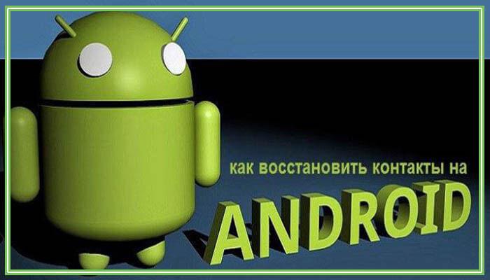 восстановить контакты на андроид