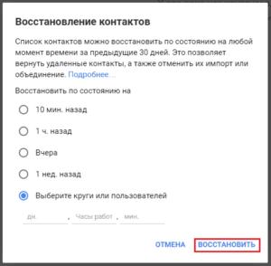 восстановить удаленный номер телефона на андроиде