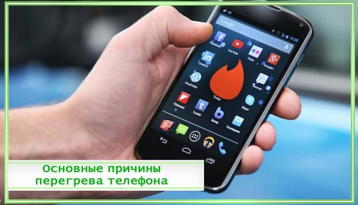 почему сильно греется телефон андроид