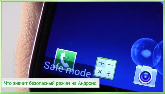 android безопасный режим отключить
