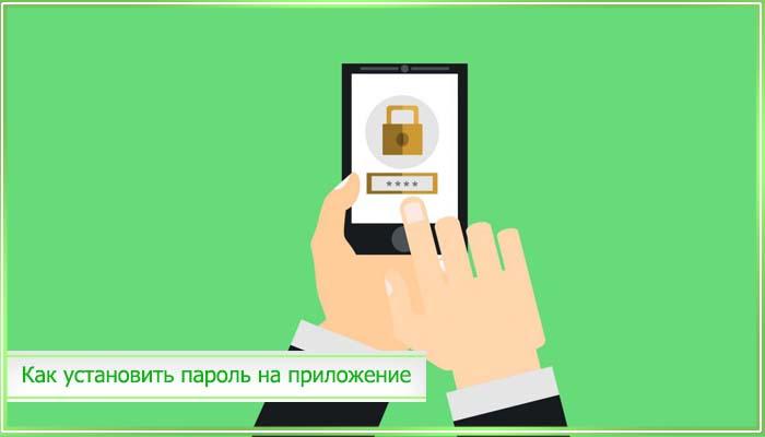 как поставить пароль на приложение на андроид без приложений
