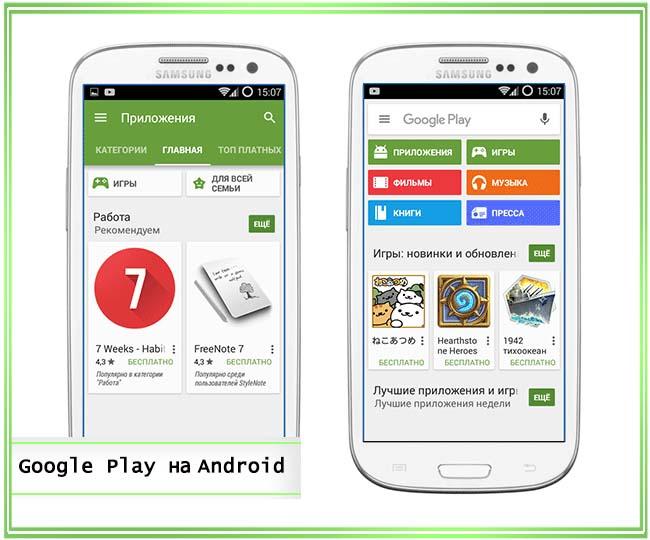 как создать аккаунт гугл на телефоне андроид в плей маркете