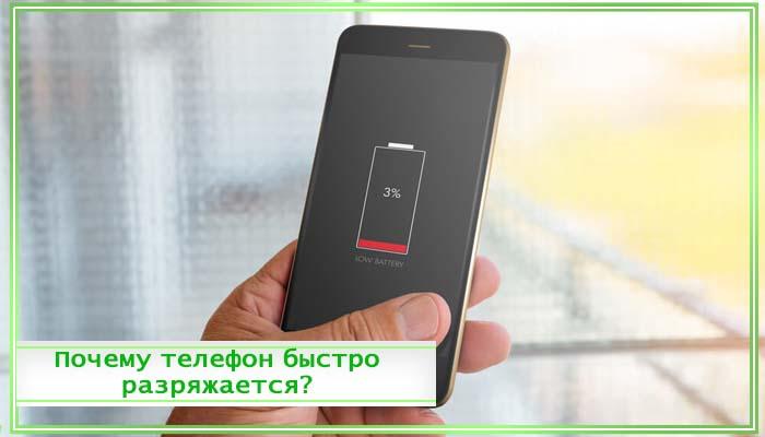 почему греется телефон андроид и садится батарея