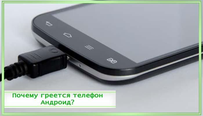 почему греется телефон андроид
