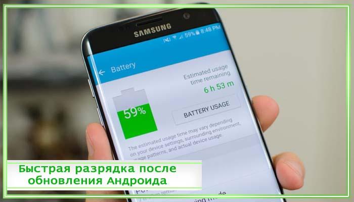 почему телефон быстро разряжается андроид самсунг