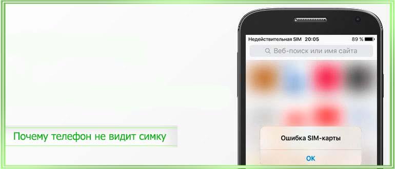 почему телефон перестал видеть сим карту