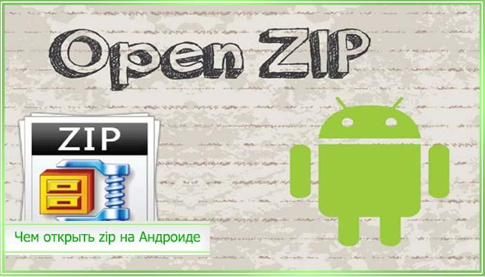 как открыть на андроиде зип