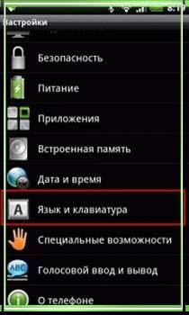 как поставить русский язык на андроид