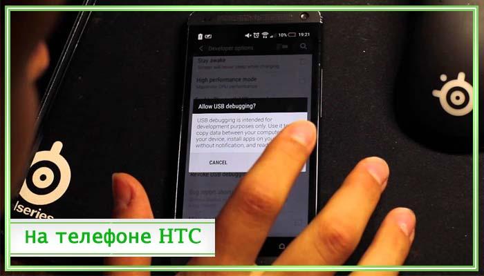 как поменять язык с английского на русский на телефоне htc