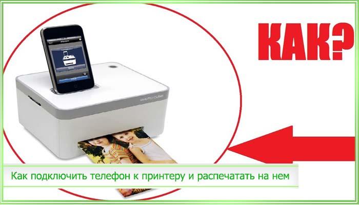 как распечатать фото с телефона через принтер