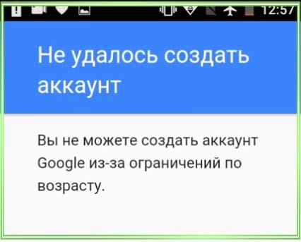 не получается создать аккаунт гугл на андроиде