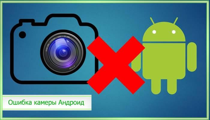 ошибка камеры не удалось подключиться к камере android