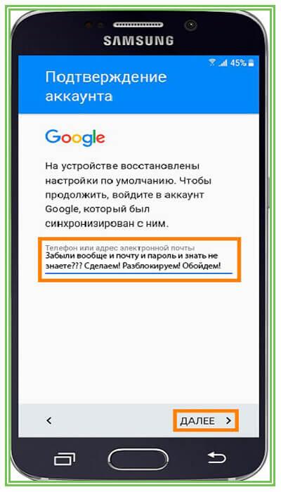 после сброса настроек на андроиде не могу войти в гугл аккаунт