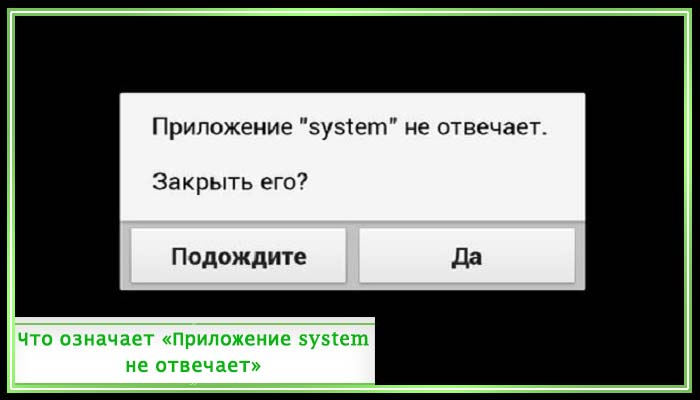 что значит приложение system не отвечает android что делать