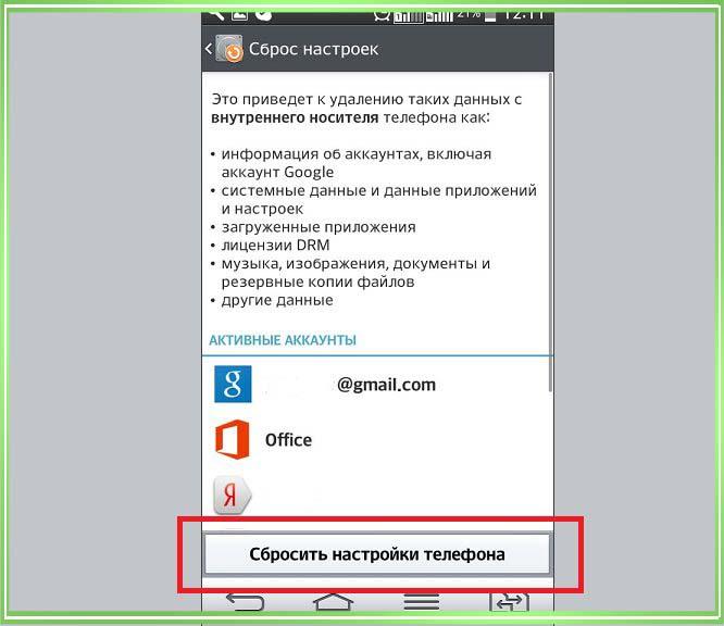 приложение систем не отвечает андроид