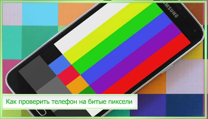 битые пиксели на телефоне