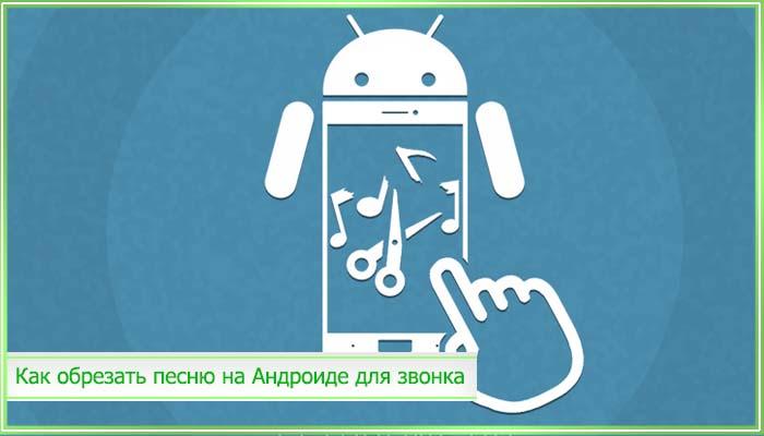 скачать программу для обрезки музыки на андроид
