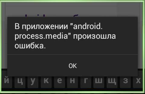 ошибка android process media